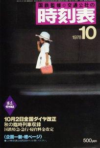 時刻表復刻版 1978年10月号