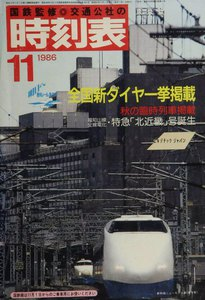 時刻表復刻版 1986年11月号