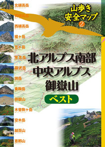 北アルプス南部・中央アルプス・御嶽山ベスト 電子書籍版