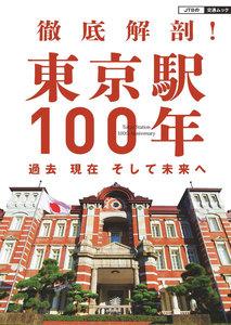 徹底解剖!東京駅100年 過去 現在 そして未来へ
