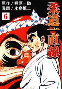 柔道一直線 (6) 電子書籍版