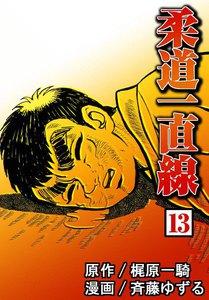柔道一直線 (13) 電子書籍版
