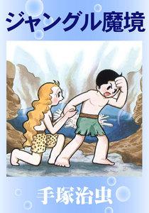 ジャングル魔境 電子書籍版