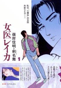 女医レイカ (1) 電子書籍版