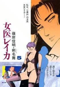 女医レイカ (5) 電子書籍版
