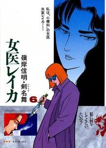 女医レイカ (6) 電子書籍版