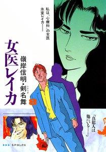 女医レイカ (8) 電子書籍版