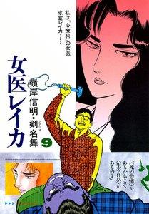 女医レイカ (9) 電子書籍版