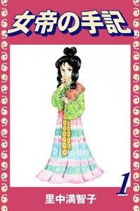 女帝の手記 (1) まほろば 光明皇后 電子書籍版
