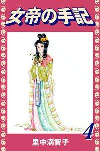 女帝の手記 (4) かぎろひ 淳仁天皇 電子書籍版