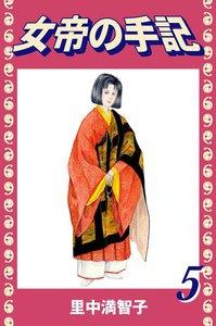 女帝の手記 (5) たまゆら 道鏡