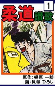 柔道讃歌 (1) 電子書籍版