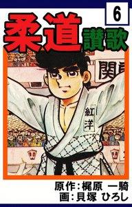 柔道讃歌 (6) 電子書籍版