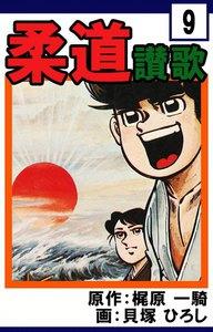 柔道讃歌 (9) 電子書籍版