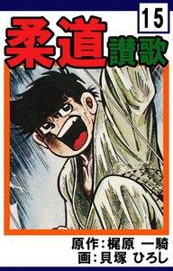 柔道讃歌 (15) 電子書籍版