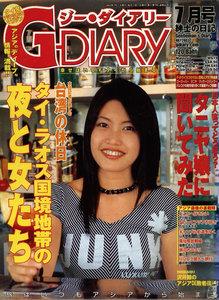アジアGOGOマガジン G-DIARY 2003年7月号