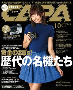 CAPA 2015年10月号