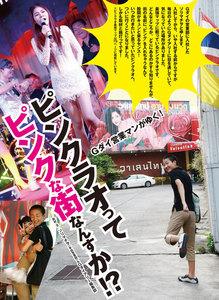 Gダイアリー 2015年9月号第三特集記事 Gダイ営業マンがゆく! ピンクラオってピンクな街なんすか!? 電子書籍版