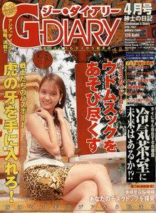 アジアGOGOマガジン G-DIARY 2003年4月号