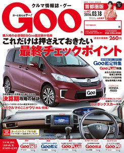 Goo 2016.03.18 スペシャル版
