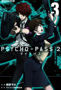 PSYCHO-PASS サイコパス 2 3巻