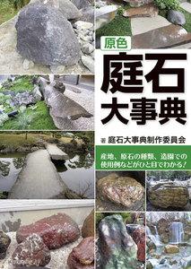 原色 庭石大事典