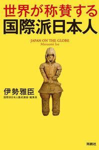 世界が称賛する 国際派日本人