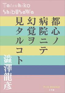 P+D BOOKS 都心ノ病院ニテ幻覚ヲ見タルコト