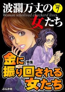 波瀾万丈の女たち Vol.7 金に振り回される女たち