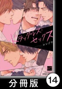 ドラッグレス・セックス【分冊版】14 電子書籍版