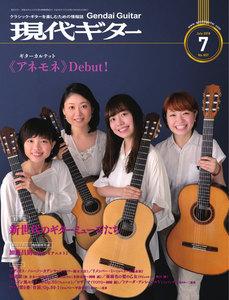 月刊現代ギター 2018年7月号 No.657