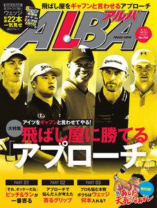 ALBA(アルバトロスビュー) No.750 電子書籍版