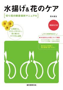 水揚げ&花のケア 増補改訂版
