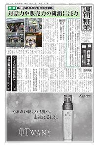 週刊粧業 第3137号