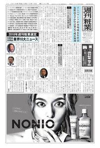 週刊粧業 第3141号