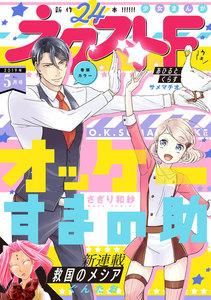 ネクストF 2019年5月号(5月6日発売)