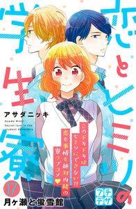 恋とヒミツの学生寮 プチデザ (17) 電子書籍版