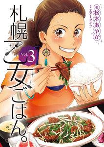札幌乙女ごはん。コミックス版3巻