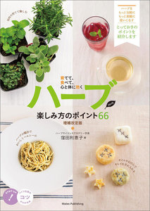 ハーブ 楽しみ方のポイント66 育てて、食べて、心と体に効く 増補改訂版 電子書籍版
