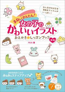 まねしてかんたん!女の子のかわいいイラスト おえかき☆レッスンブック 新版 電子書籍版