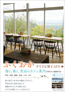 ふくおか すてきな旅CAFE 海と、森と、里山のカフェ案内 電子書籍版
