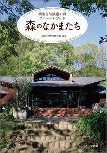 桐生自然観察の森フィールドガイド 森のなかまたち 電子書籍版
