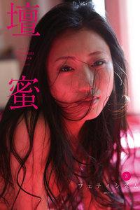 壇蜜 フェティシズム 2011-2019 Premium archive デジタル写真集