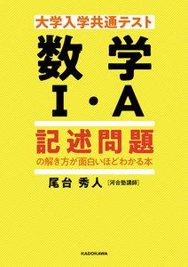 大学入学共通テスト 数学I・A 記述問題の解き方が面白いほどわかる本 電子書籍版