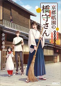 京都祇園の橋守さん