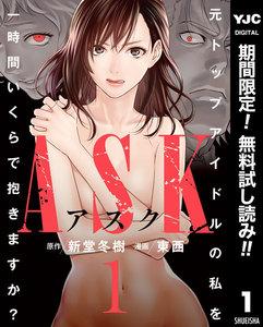 ASKアスク【期間限定無料】 1巻