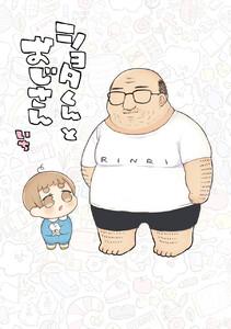 【デジタル版限定特典付き】ショタくんとおじさん 1巻
