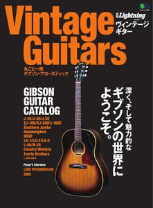 別冊Lightningシリーズ Vol.221 Vintage Guitars 丸ごと一冊ギブソン・アコースティック