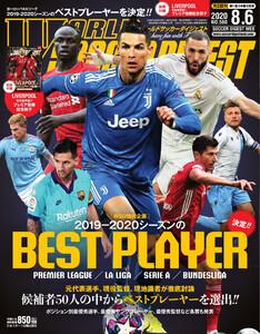 ワールドサッカーダイジェスト 2020年8月6日号