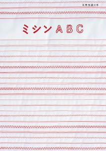 ミシンABC 電子書籍版